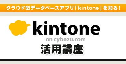 クラウド型アプリ「kintone」活用講座