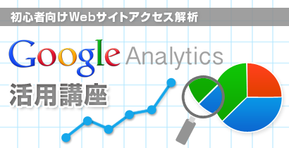初心者向けGoogle Analytics活用講座