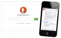 Duck Duck Go の画面
