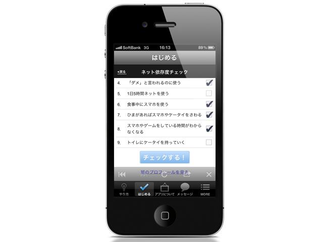 NPO法人e-Lunch様 中学生がつくったネット依存度チェックアプリ