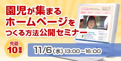 【追加開催決定】園児が集まるホームページをつくる方法公開セミナー