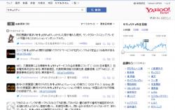 リアルタイム検索の画面