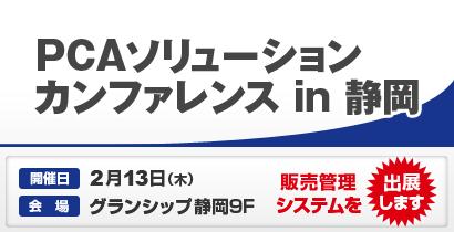 PCAソリューションカンファレンス in 静岡