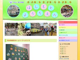 hashimoto04_s