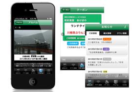 川根本町様アプリ