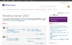 Windows Server 2003の商品ページ