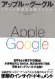 アップル vs. グーグル