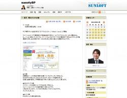 「nanotyBP」公式サイト