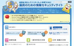 国民のための情報セキュリティサイト