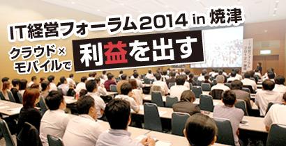 IT経営フォーラム2014 in 焼津