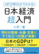 日本経済超入門