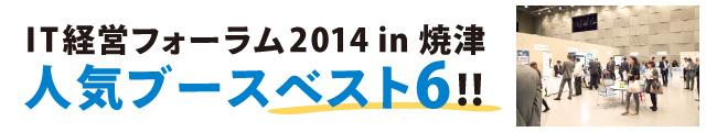 IT経営フォーラム2014 in 焼津 人気ブースベスト6!!