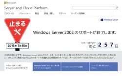 Windows Server 2003のサポート終了をきっかけにクラウド化を!