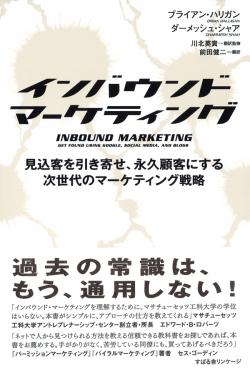 インバウンドマーケティング