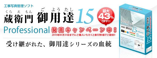 141205蔵衛門15発売キャンペーン