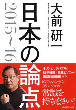 日本の論点2015~16