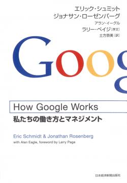 How Google Works 私たちの働き方と マネジメント