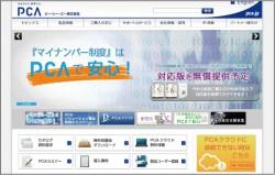 ピー・シー・エー株式会社 http://pca.jp/