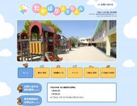 たかばり幼稚園1