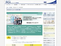 PCA事例紹介