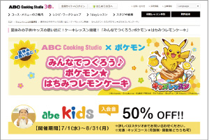 ABC Cooking Studio × ポケモン