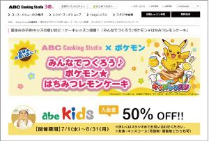 ABC Cooking Studio × ポケモン
