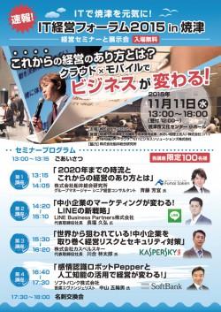IT経営フォーラム2015 in 焼津チラシ