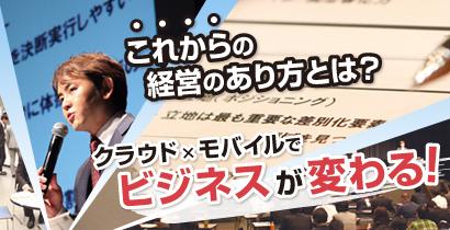 IT経営フォーラム2015 in 焼津
