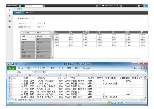 募金管理システム 全データをCSVデータに出力できる