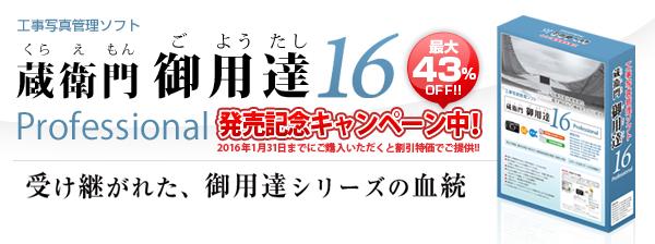 151125蔵衛門16発売キャンペーン
