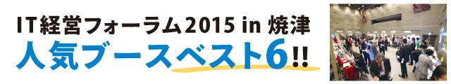 IT経営フォーラム2015 in 焼津 人気ブースベスト6!!