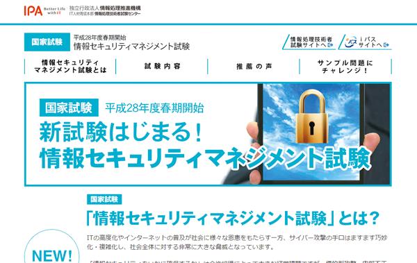 新しい国家試験「情報セキュリティマネジメント」が来春開始