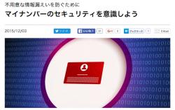 マイナンバー制度施行によるネット詐欺から身を守る!