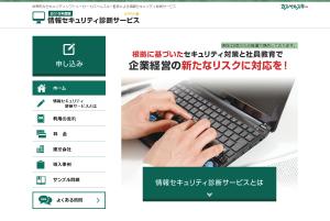 「情報セキュリティ診断サービス」サイト