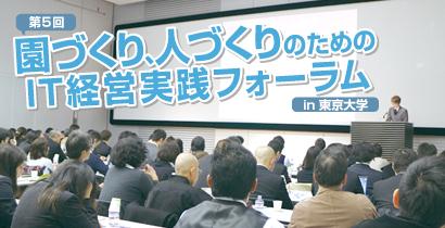 第5回 園づくり、人づくりのためのIT経営実践フォーラム in 東京大学