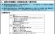 講習の受講内容例(経済産業省資料)