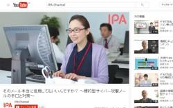 IPAが情報セキュリティ啓発映像を配信