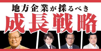 IT経営フォーラム2016 in 焼津