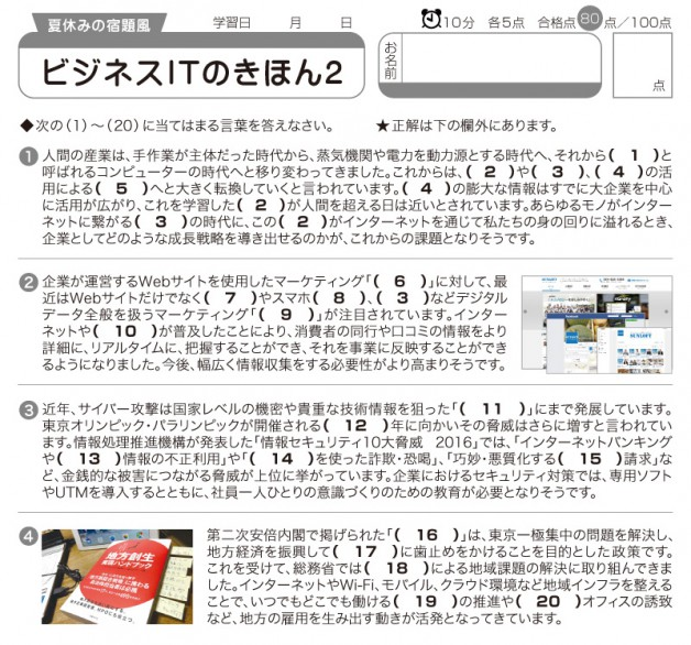 【夏休みの宿題風】ビジネスITのきほん2