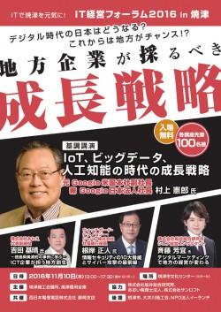 IT経営フォーラム2016 in 焼津チラシ