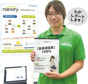 nanotyスタッフ望月翔太の nanoty旅行記!