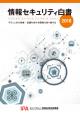情報処理推進機構(IPA)「情報セキュリティ白書2016」を発表
