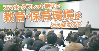 第6回 園づくり、人づくりのためのIT経営実践フォーラム in 大阪