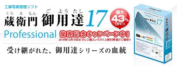 蔵衛門17発売記念キャンペーン