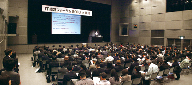 IT経営フォーラム2016 in 焼津 全景