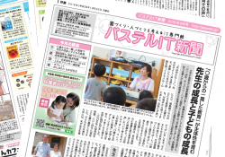 事業内容 保育者向けIT専門紙発行