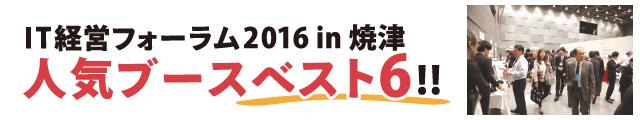 IT経営フォーラム2016 in 焼津 人気ブースベスト6!!