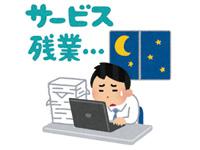 残業時間の短縮