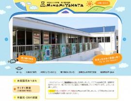 7南八幡幼稚園1