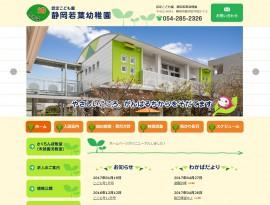 12静岡若葉幼稚園1